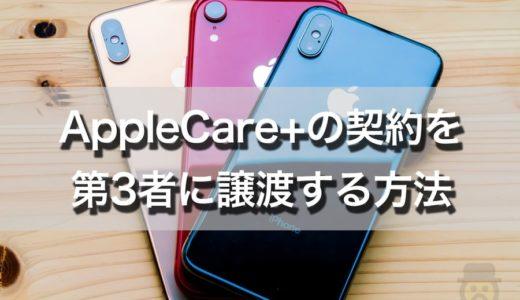 中古iPhone売買で便利!AppleCare+契約を第3者に譲渡(名義変更)する方法