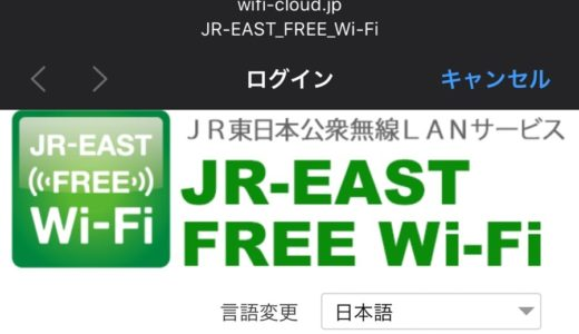 上越新幹線で使えるJR東日本の無料Wi-Fiサービスがかなり便利でオススメ!