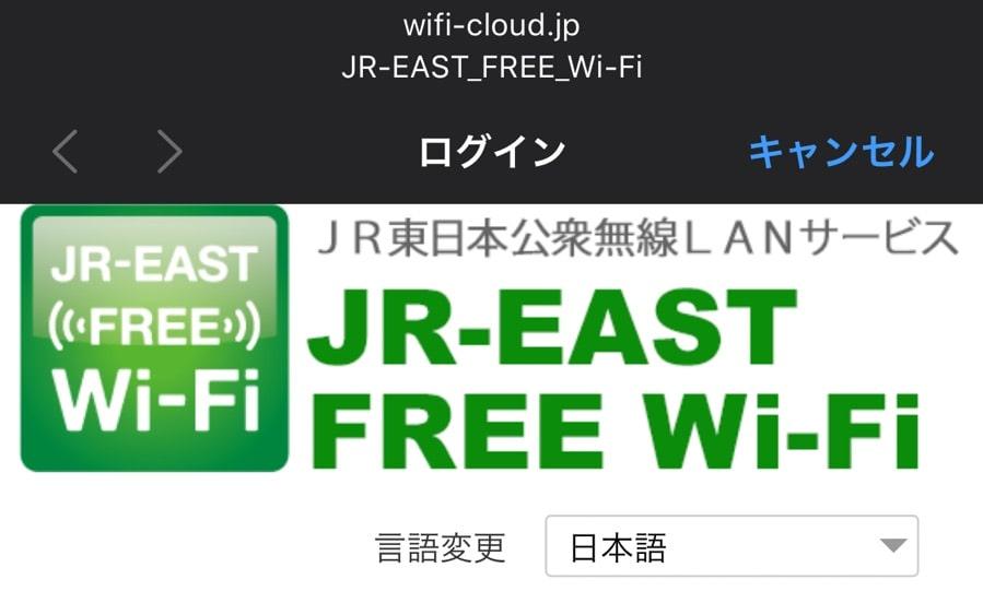 上越 新幹線 wifi