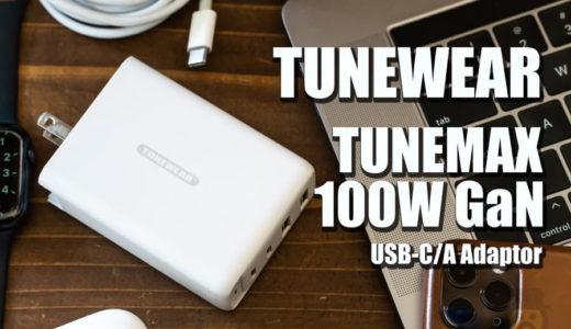 【レビュー】Apple製品をたったの1台で全部充電できる最強アダプター「TUNEMAX 100W GaN」。コレは使えるぞ!