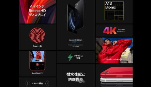 遂に予約開始!新型「iPhone SE」は買いなのか!?機能や性能をチェックしてみた。