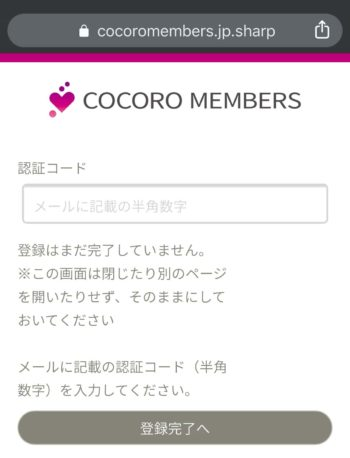 シャープ cocoro会員登録