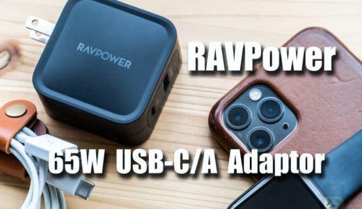 【レビュー】MacBookもiPhoneも同時に充電できる超コンパクト充電器「RAVPower 65W USB-C/Aアダプター RC-PC133」